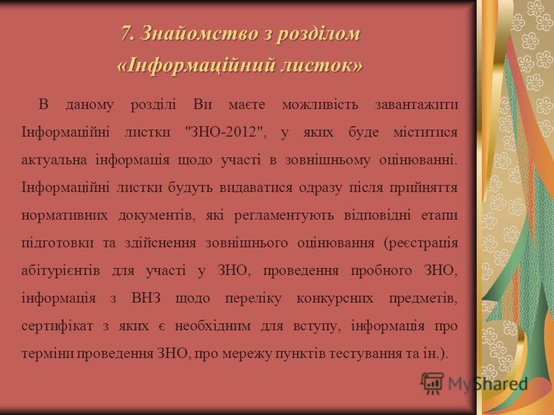 7. Знайомство з розділом «Інформаційний листок» В даному розділі Ви маєте можливість завантажити Інформаційні листки