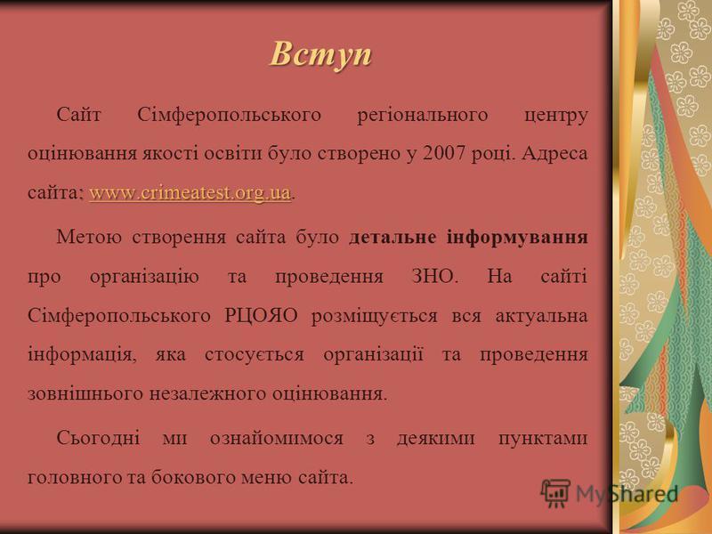 Вступ : www.crimeatest.org.ua Сайт Сімферопольського регіонального центру оцінювання якості освіти було створено у 2007 році. Адреса сайта: www.crimeatest.org.ua.www.crimeatest.org.uawww.crimeatest.org.ua Метою створення сайта було детальне інформува
