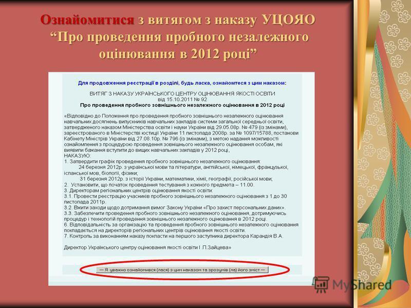 Ознайомитися з витягом з наказу УЦОЯО Про проведення пробного незалежного оцінювання в 2012 році