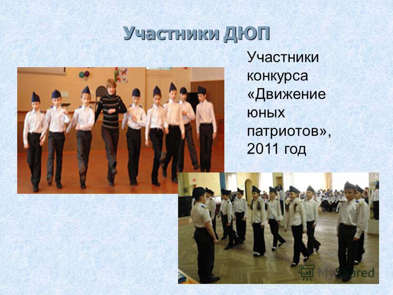 Участники ДЮП Участники конкурса «Движение юных патриотов», 2011 год
