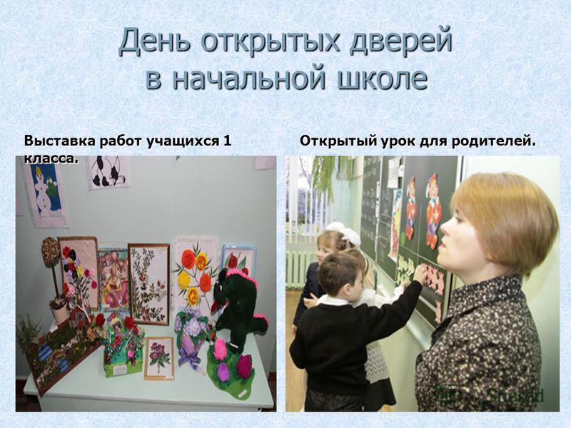 День открытых дверей в начальной школе Выставка работ учащихся 1 класса. Открытый урок для родителей.