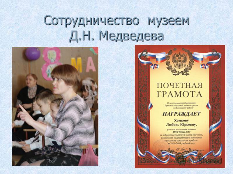 Сотрудничество музеем Д.Н. Медведева