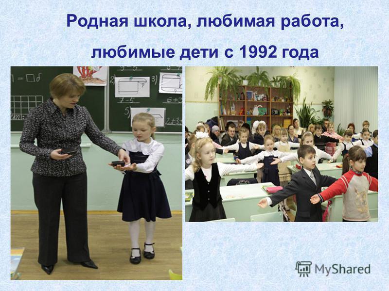 Родная школа, любимая работа, любимые дети с 1992 года