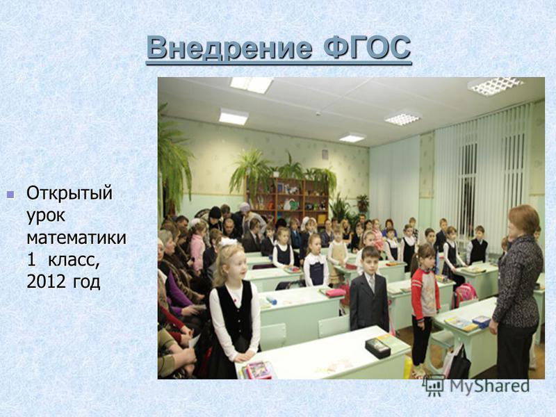 Во время урока литературы в 7 классе Внедрение ФГОС Открытый урок математики 1 класс, 2012 год Открытый урок математики 1 класс, 2012 год