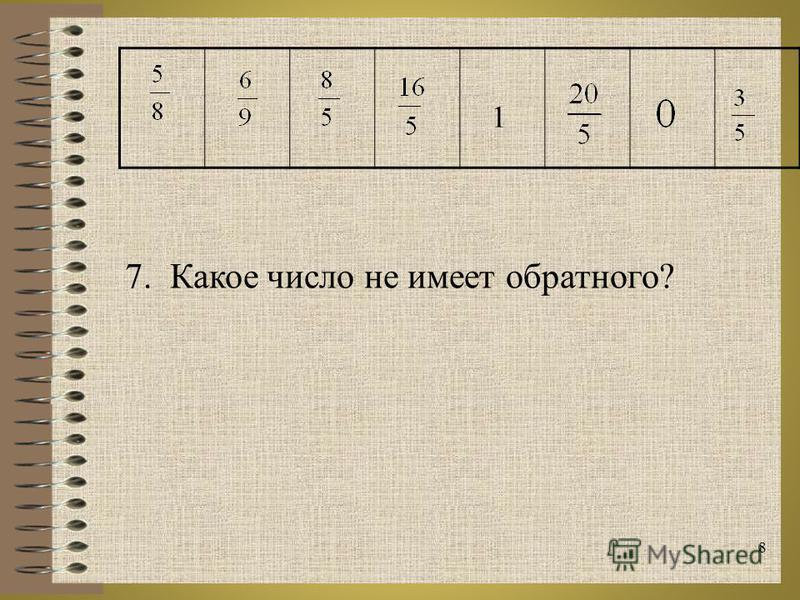 8 1 7. Какое число не имеет обратного?