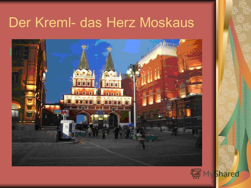 Der Kreml- das Herz Moskaus F:\немец\сканирование 0024.bmp