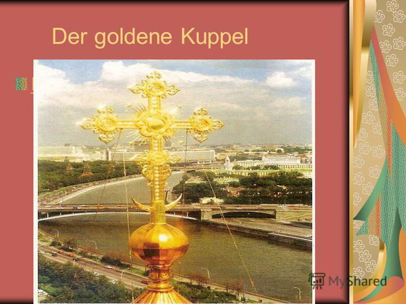 Der goldene Kuppel F:\немец\сканирование 0019.bmp