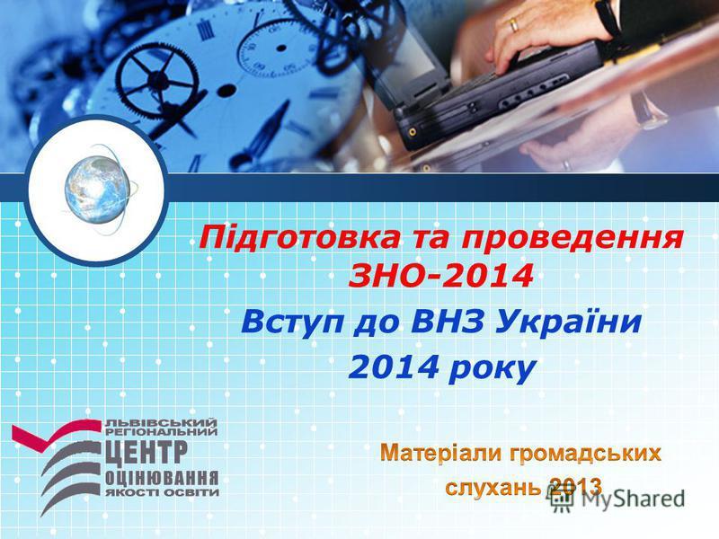 Підготовка та проведення ЗНО-2014 Вступ до ВНЗ України 2014 року