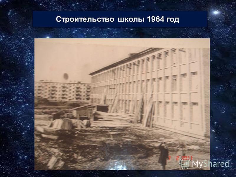 Строительство школы 1964 год
