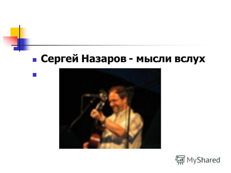 Сергей Назаров - мысли вслух
