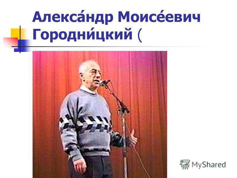 Алекса́ндр Моисе́евич Городни́цкий (
