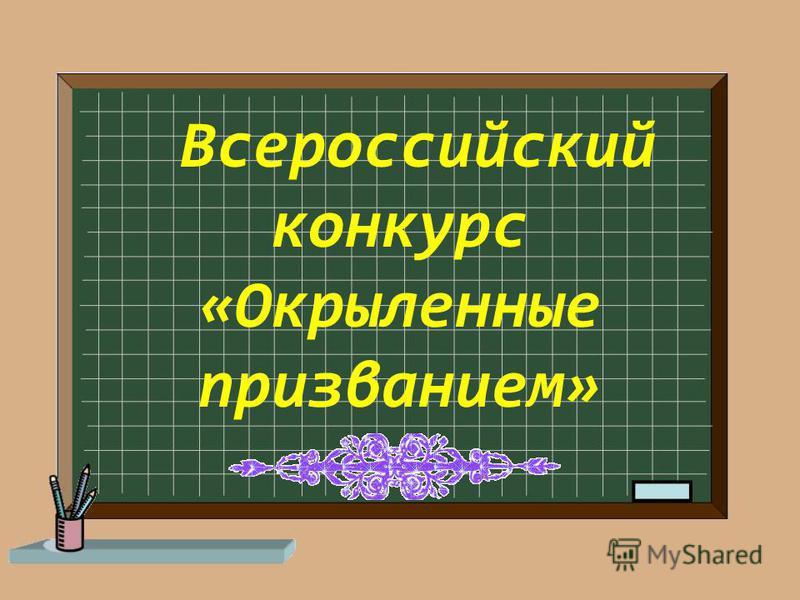 Всероссийский конкурс «Окрыленные призванием»
