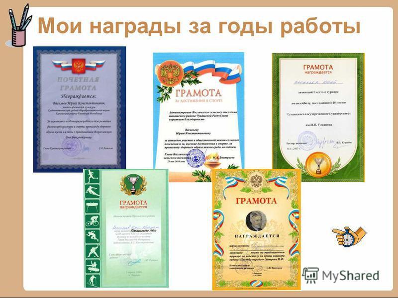 Мои награды за годы работы