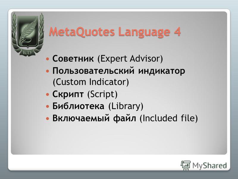 MetaQuotes Language 4 Советник (Expert Advisor) Пользовательский индикатор (Custom Indicator) Скрипт (Script) Библиотека (Library) Включаемый файл (Included file) 14