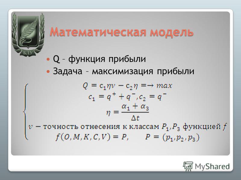 Математическая модель Q – функция прибыли Задача – максимизация прибыли 5