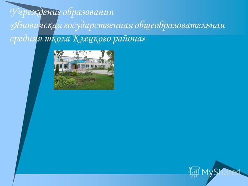 Учреждение образования «Яновичская государственная общеобразовательная средняя школа Клецкого района»