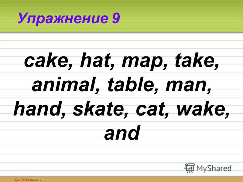 Упражнение 9 cake, hat, map, take, animal, table, man, hand, skate, cat, wake, and