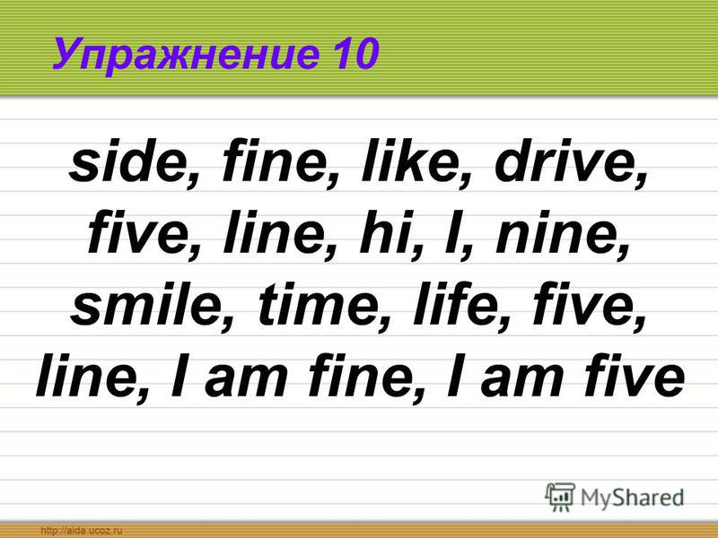 Упражнение 10 side, fine, like, drive, five, line, hi, I, nine, smile, time, life, five, line, I am fine, I am five