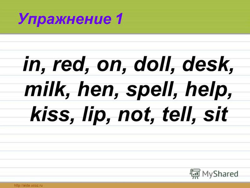 Упражнение 1 in, red, on, doll, desk, milk, hen, spell, help, kiss, lip, not, tell, sit