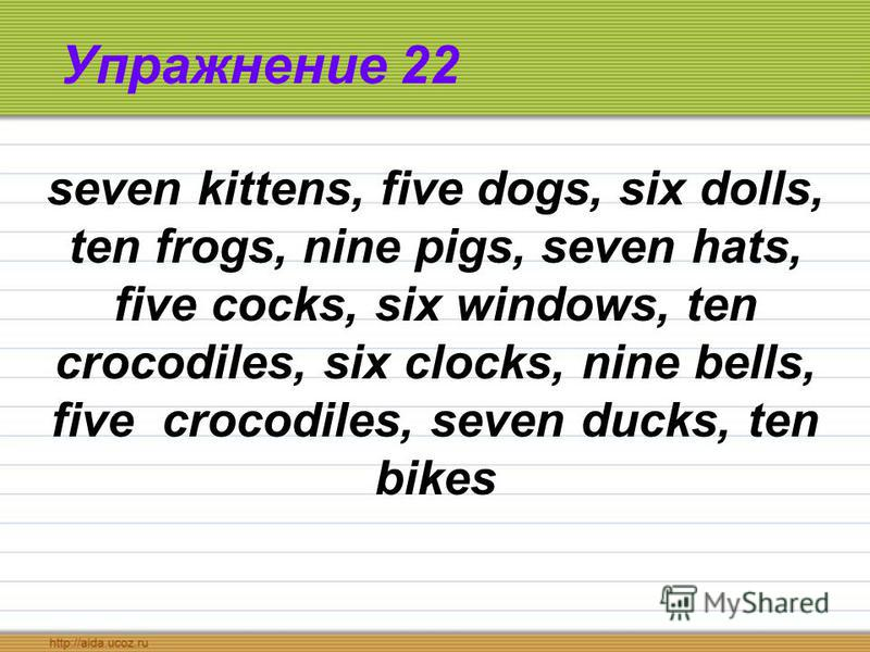 Упражнение 22 seven kittens, five dogs, six dolls, ten frogs, nine pigs, seven hats, five cocks, six windows, ten crocodiles, six clocks, nine bells, five crocodiles, seven ducks, ten bikes