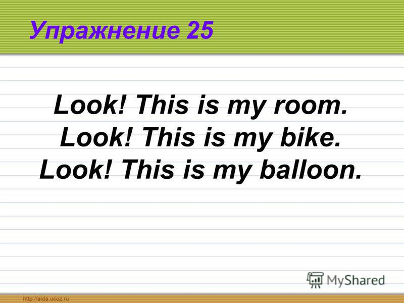 Упражнение 25 Look! This is my room. Look! This is my bike. Look! This is my balloon.