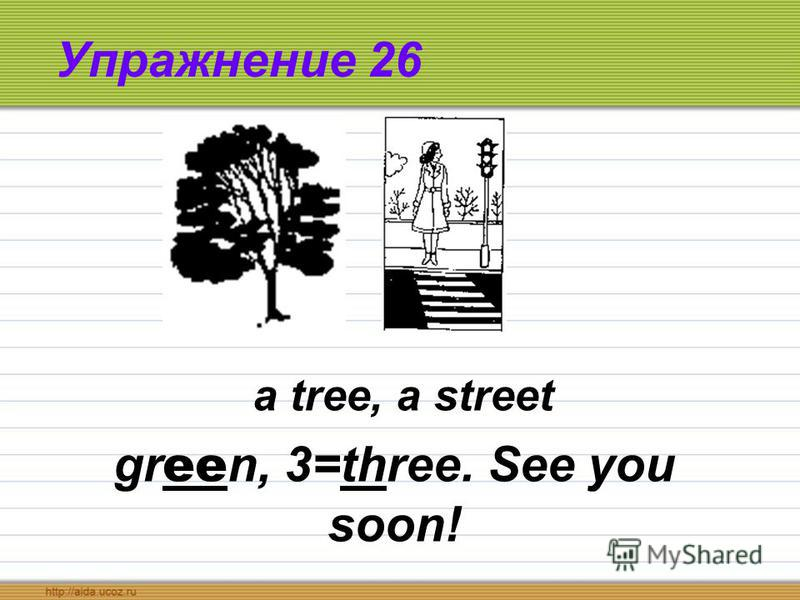 Упражнение 26 a tree, a street gr ee n, 3=three. See you soon!