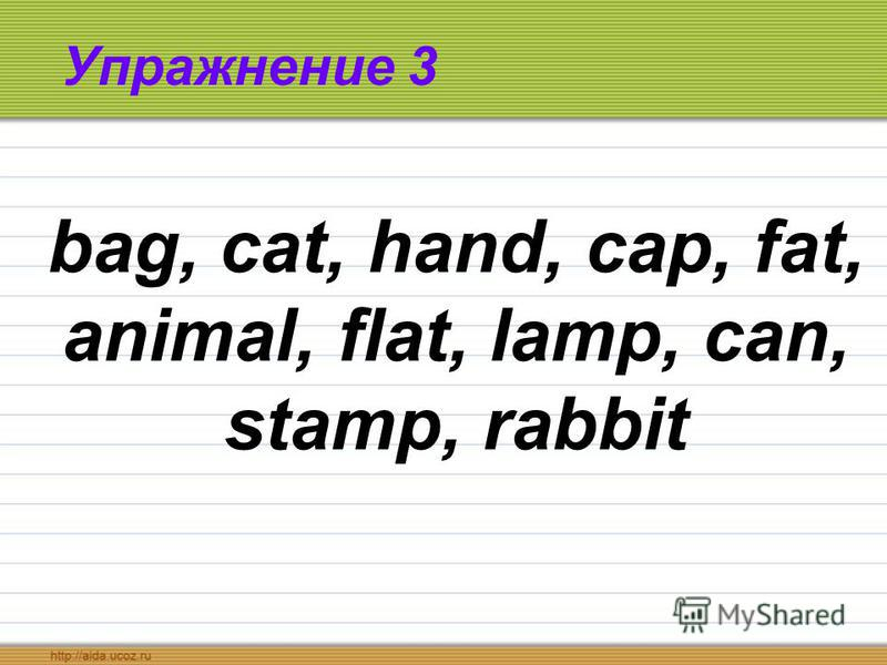 Упражнение 3 bag, cat, hand, cap, fat, animal, flat, lamp, can, stamp, rabbit