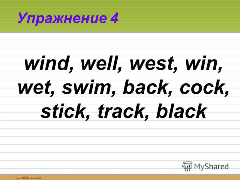 Упражнение 4 wind, well, west, win, wet, swim, back, cock, stick, track, black