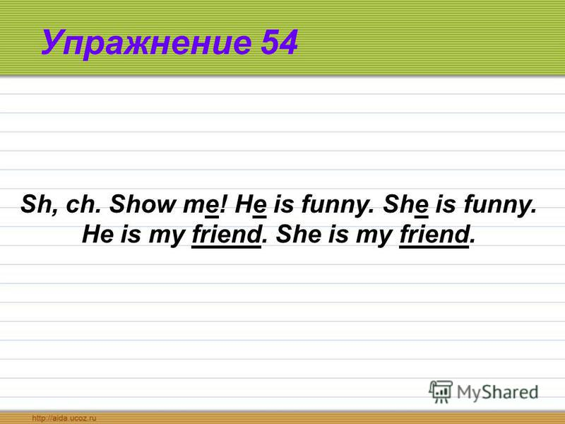 Упражнение 54 Sh, ch. Show me! He is funny. She is funny. He is my friend. She is my friend.