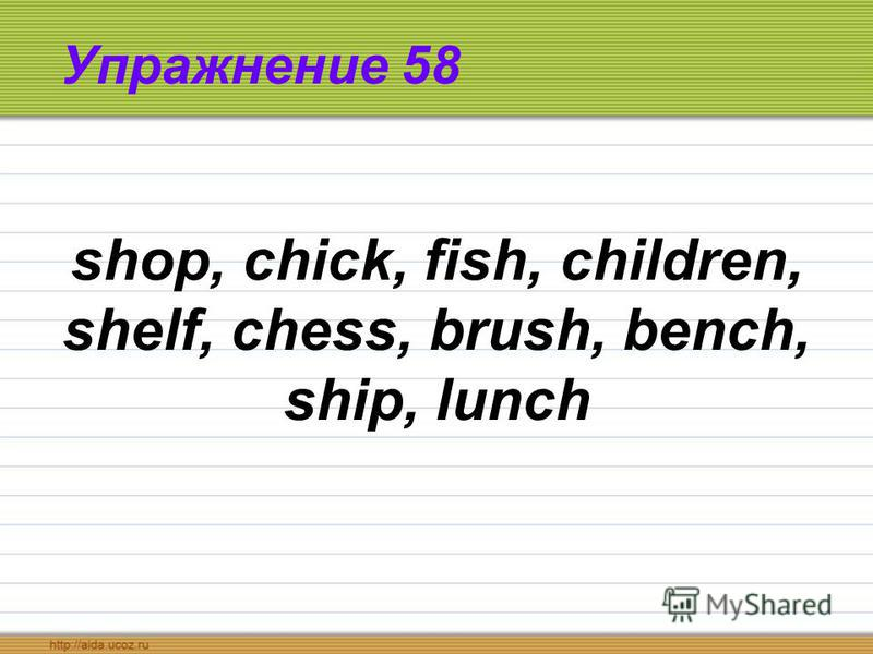 Упражнение 58 shop, chick, fish, children, shelf, chess, brush, bench, ship, lunch