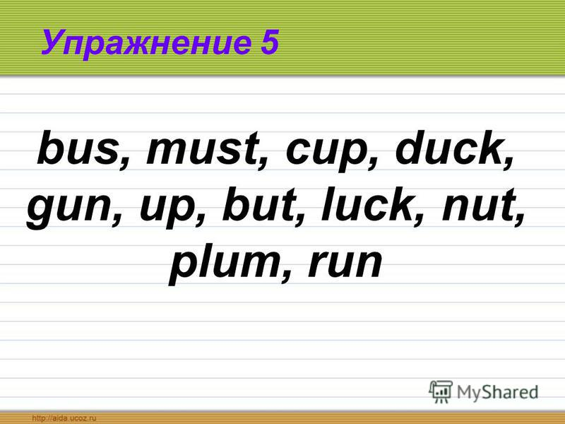 Упражнение 5 bus, must, cup, duck, gun, up, but, luck, nut, plum, run