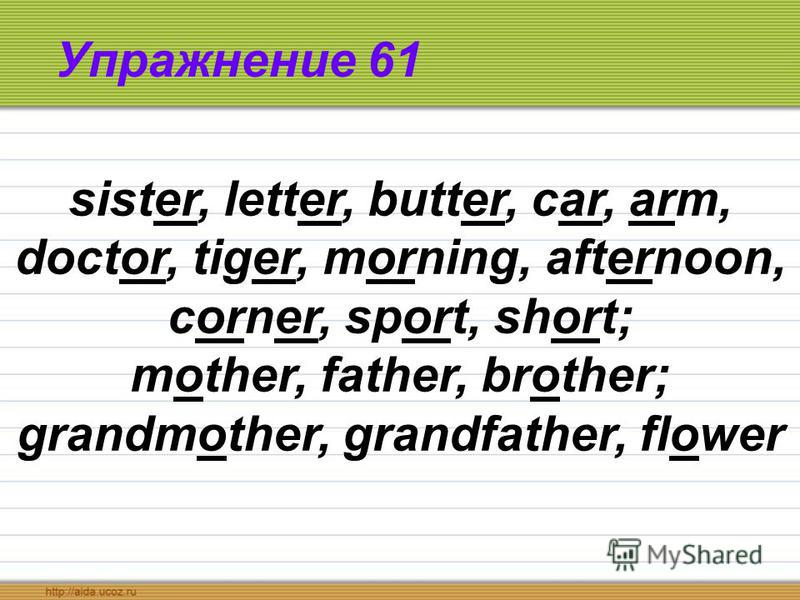 Упражнение 61 sister, letter, butter, car, arm, doctor, tiger, morning, afternoon, corner, sport, short; mother, father, brother; grandmother, grandfather, flower