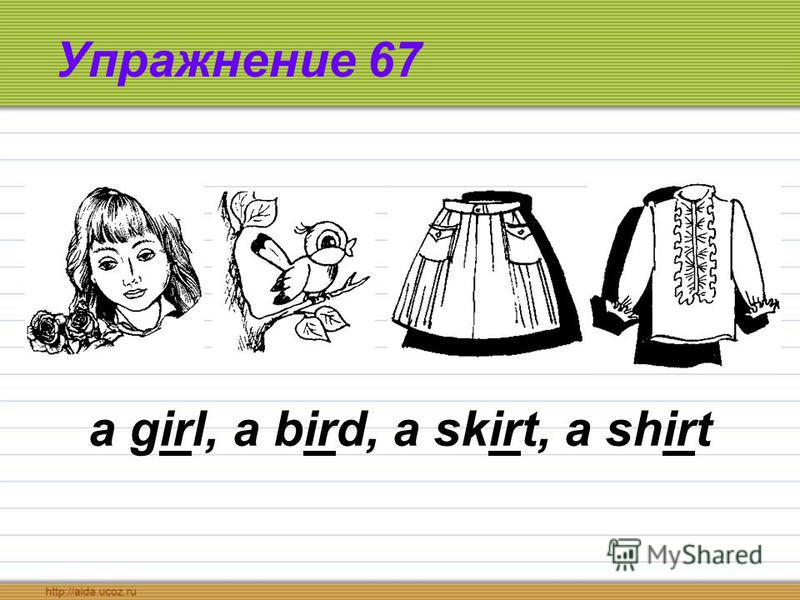 Упражнение 67 a girl, a bird, a skirt, a shirt