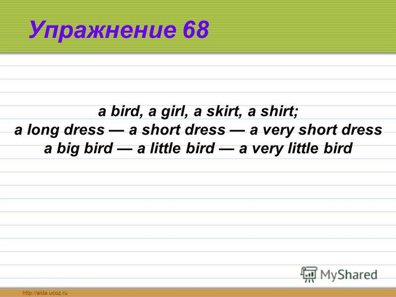 Упражнение 68 a bird, a girl, a skirt, a shirt; a long dress a short dress a very short dress a big bird a little bird a very little bird
