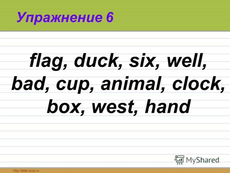Упражнение 6 flag, duck, six, well, bad, cup, animal, clock, box, west, hand