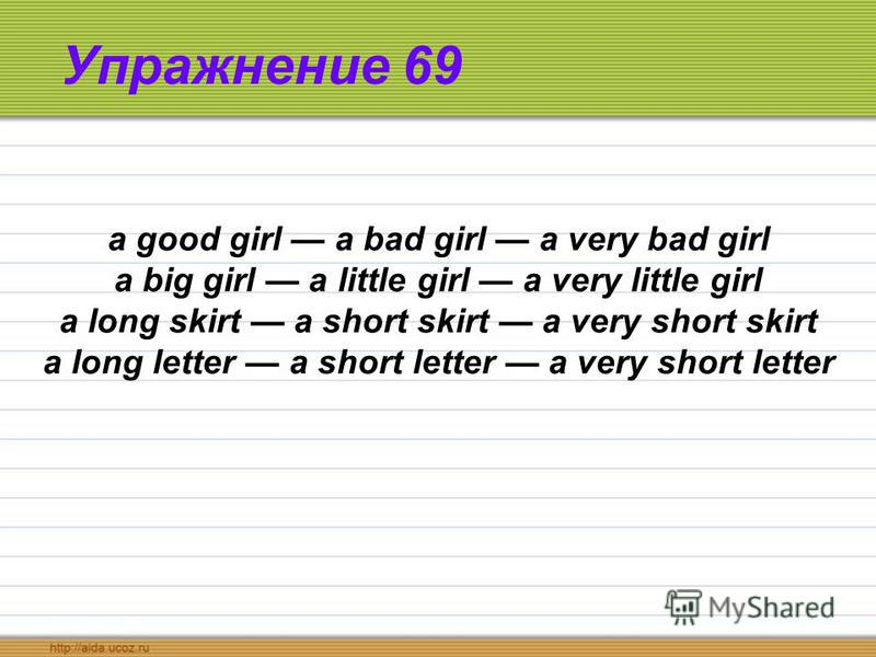 Упражнение 69 a good girl a bad girl a very bad girl a big girl a little girl a very little girl a long skirt a short skirt a very short skirt a long letter a short letter a very short letter