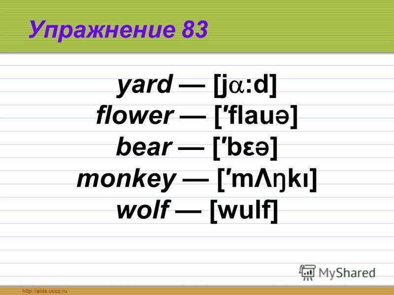 Упражнение 83 yard [j :d] flower [flau ə ] bear [bε ə ] monkey [mΛ ŋ kı] wolf [wulf]
