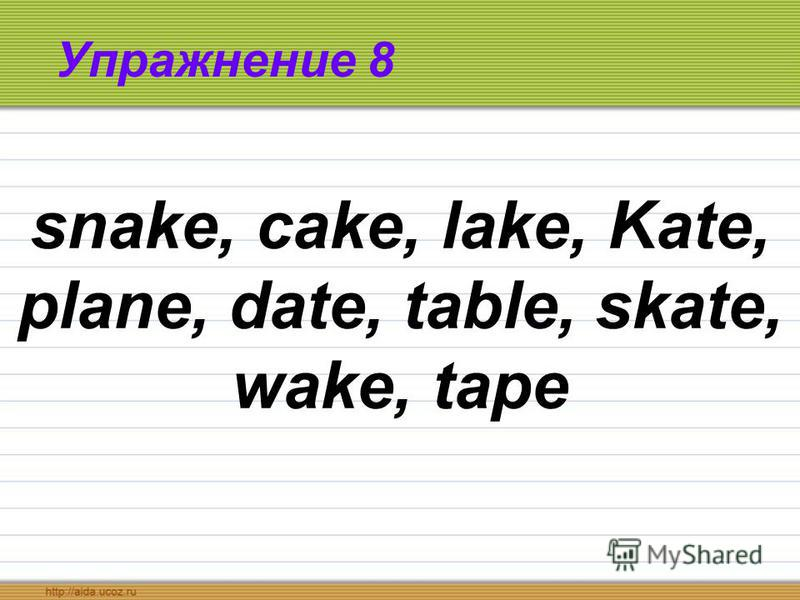 Упражнение 8 snake, cake, lake, Kate, plane, date, table, skate, wake, tape