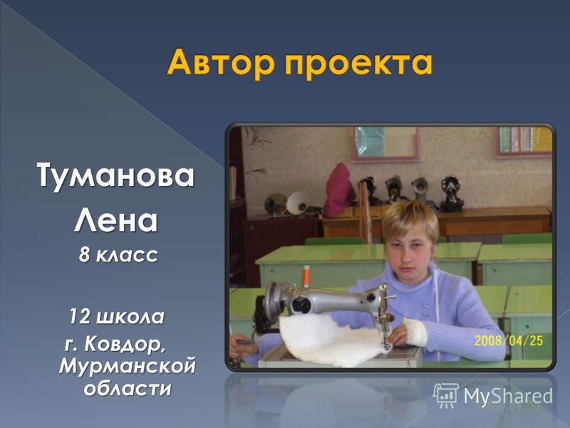 Туманова Лена 8 класс 8 класс 12 школа г. Ковдор, Мурманской области