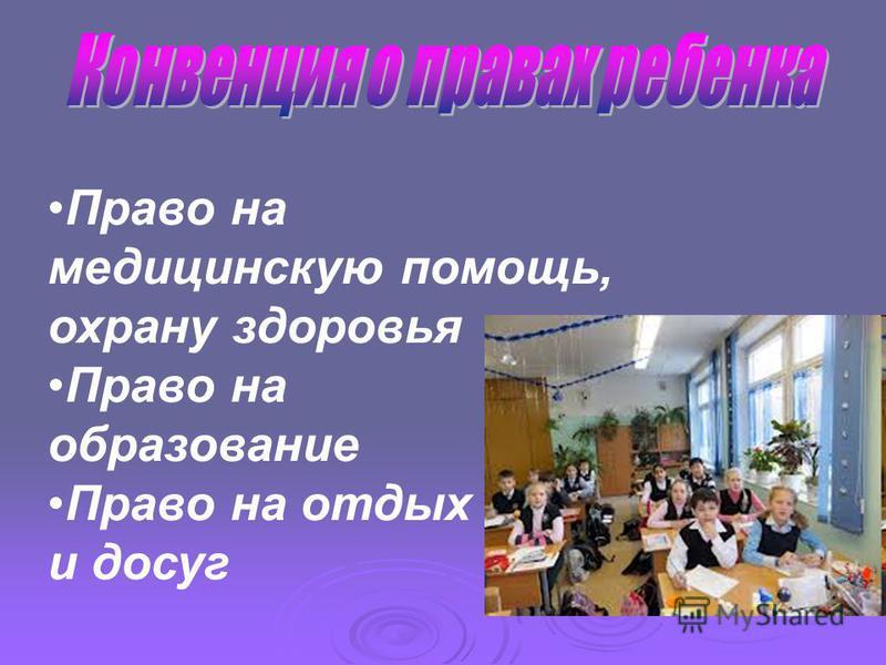 Право на медицинскую помощь, охрану здоровья Право на образование Право на отдых и досуг