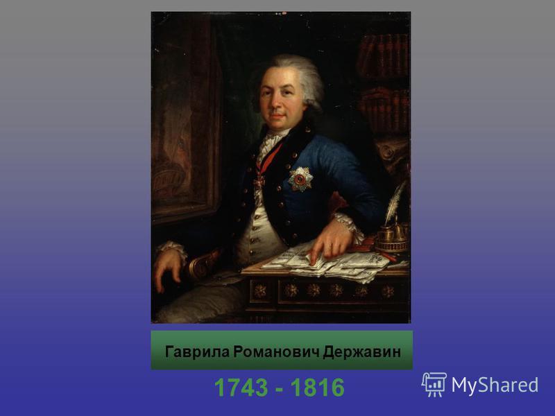 Гаврила Романович Державин 1743 - 1816