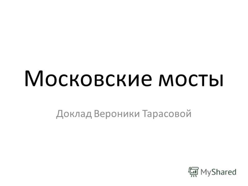 Московские мосты Доклад Вероники Тарасовой