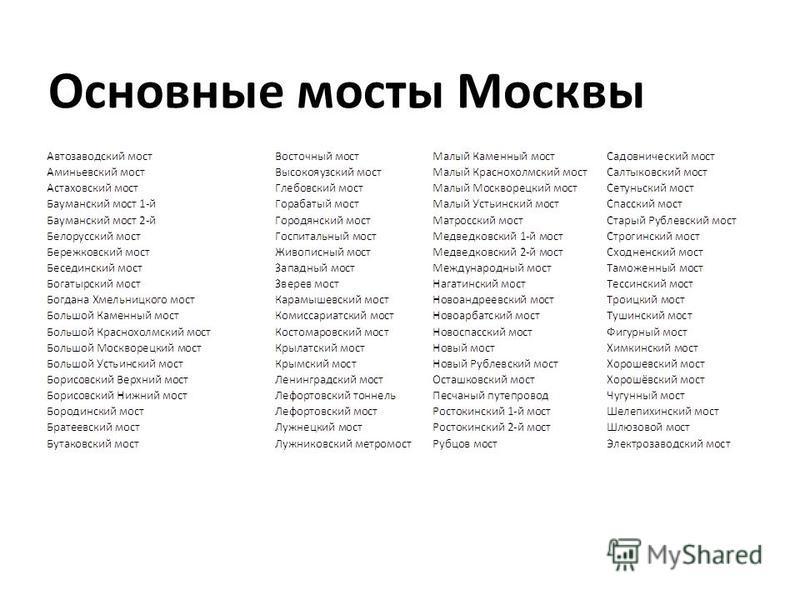 Основные мосты Москвы