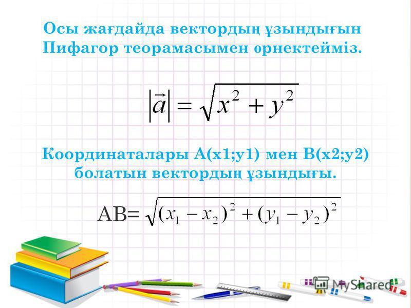 Осы жа ғ дайда векторды ң ұ зынды ғ ын Пифагор теорамасымен ө рнектейміз. Координаталары A(x1;y1) мен B(x2;y2) болатын векторды ң ұ зынды ғ ы. АВ=