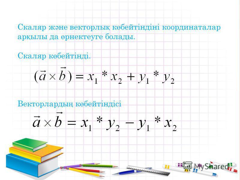 Скаляр ж ә не векторлы қ к ө бейтіндіні координаталар ар қ ылы да ө рнектеуге болады. Скаляр к ө бейтінді. Векторларды ң к ө бейтіндісі