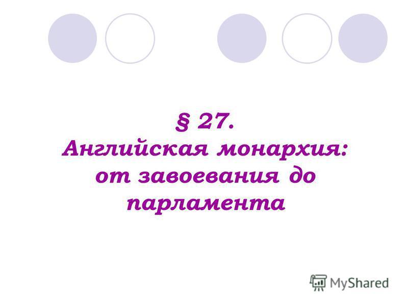 § 27. Английская монархия: от завоевания до парламента