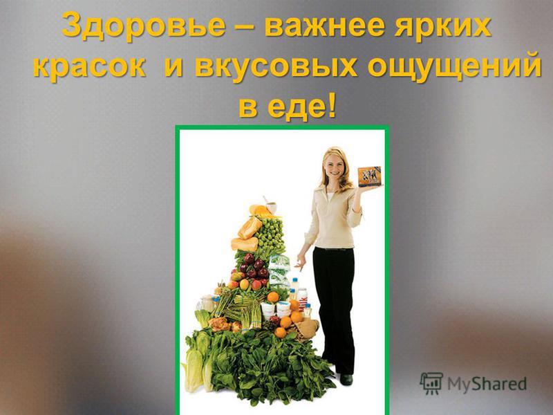 Здоровье – важнее ярких красок и вкусовых ощущений в еде!