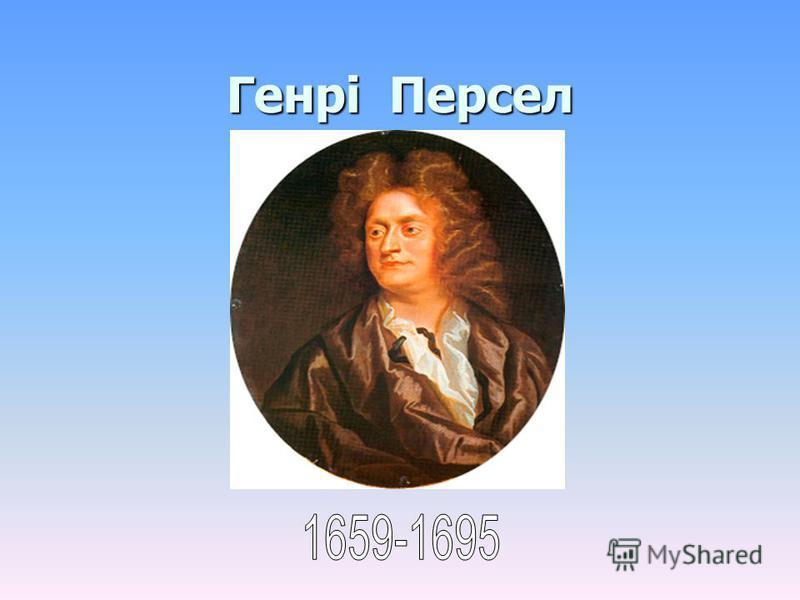 Генрі Персел