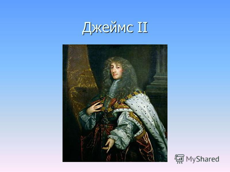 Джеймс ІІ
