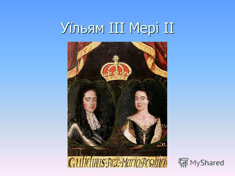 Уїльям ІІІ Мері ІІ
